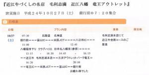 Cci20121029_00000_3