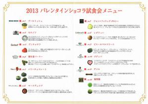 Cci20130130_00000_3